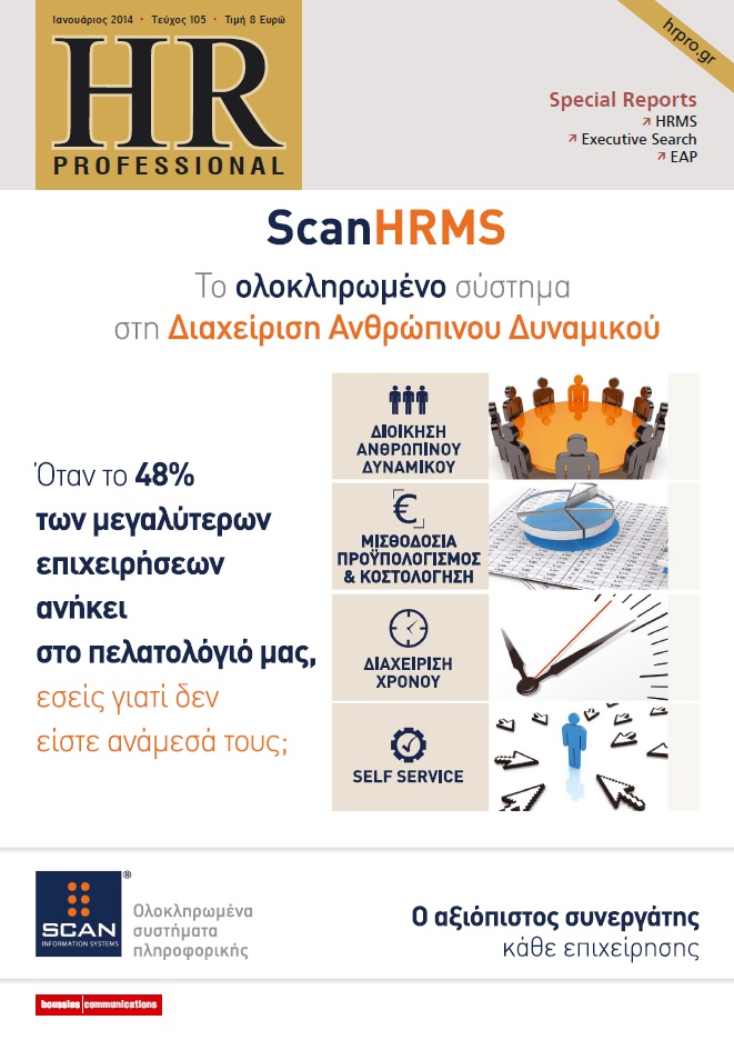 HR Professional - ΙΑΝΟΥΑΡΙΟΣ 2014
