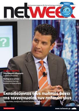 netweek: 31 ΜΑΡΤΙΟΥ - 13 ΑΠΡΙΛΙΟΥ 2014